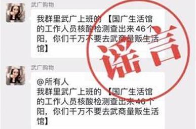辟谣!国广生活馆核酸检查出46个阳?谣言!