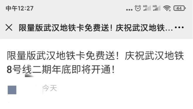 武汉地铁卡免费送?官方回应来了!