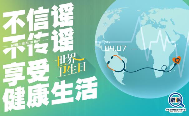 世界卫生日 | 不信谣 不传谣 享受健康生活